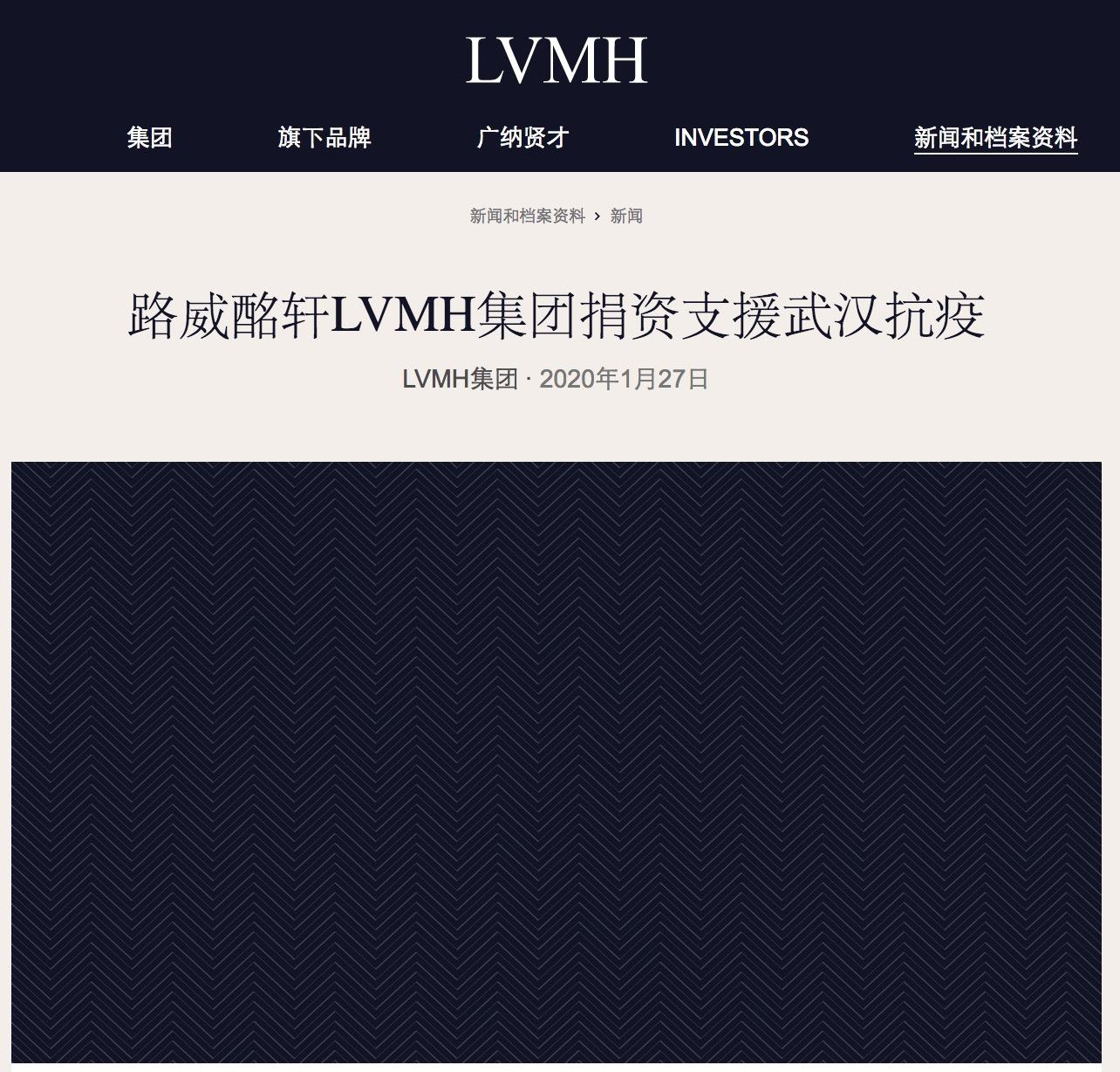 LVMH công khai số tiền ủng hộ trên trang web chính thức.