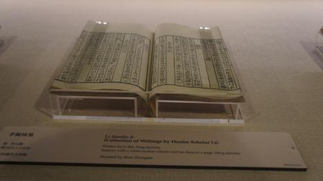 Bút tích trong tập thơ của Lý Bạch trong Bảo tàng Cố Cung