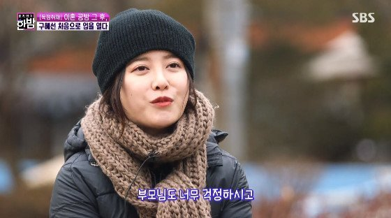 Goo Hye Sun trong buổi phỏng vấn trước khi lên đường đi du học.