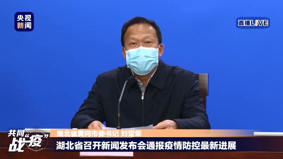 Bí thư Liu Xuerong phát biểu trên bản tin của Đài truyền hình Nhà nước về tình hình dịch bệnh tại Hoàng Cương.