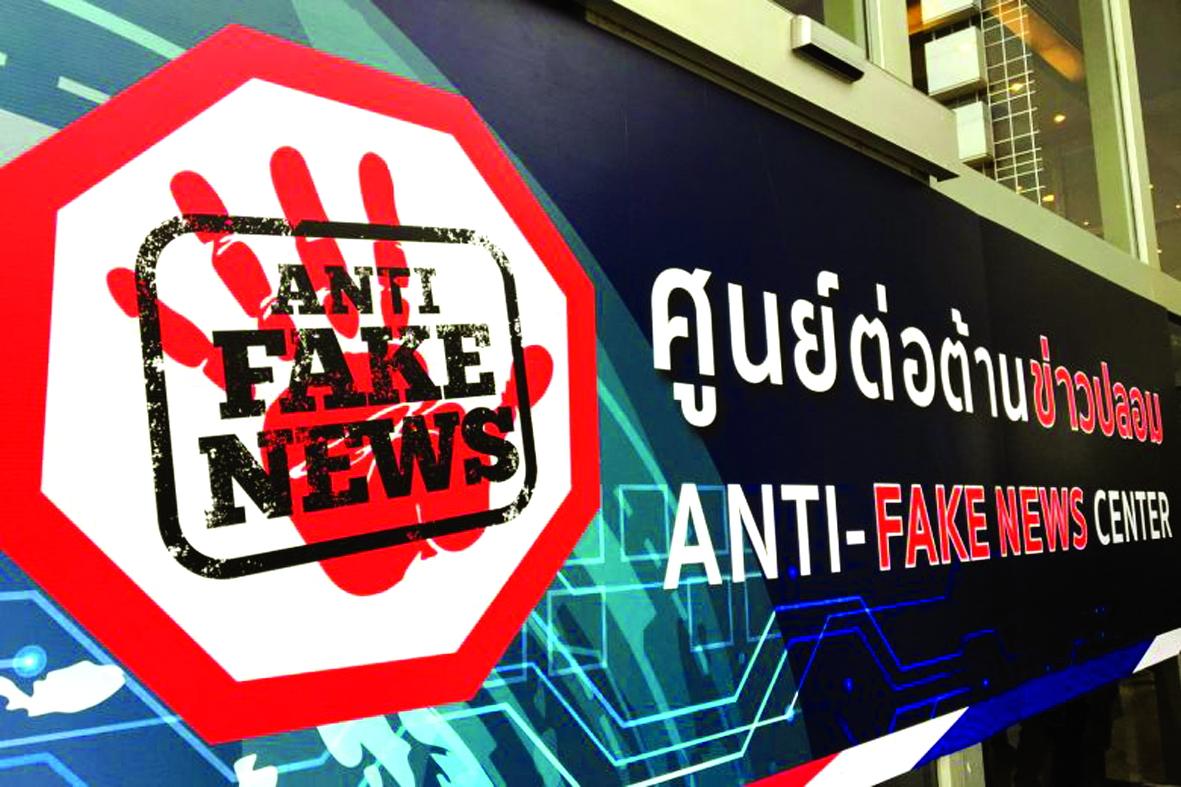 Tấm biển truyền thông nâng cao nhận thức của người dân Thái Lan đối với tin giả tại Trung tâm Chống tin giả ngay thủ đô Bangkok