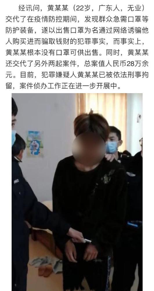 Nam thần tượng bị bắt giữ vào ngày 5/2.