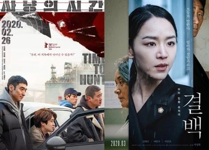 3 tác phẩm điện ảnh Hàn Quốc lùi lịch phát hành vì COVID-19.