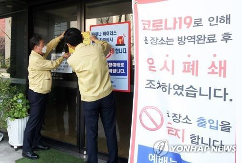 Bức ảnh này cho thấy các nhân viên chính phủ ở Jeonju đóng cửa một cơ sở của nhà thờ Shincheonji ở Jeonju