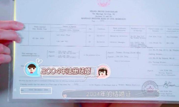 Giấy đăng ký kết hôn giữa Ngô Tôn và vợ vào năm 2004