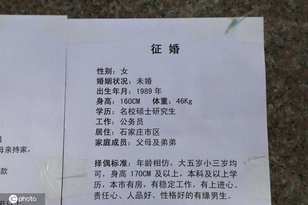 Một trong những tờ sơ yếu lý lịch được đặt ở công viên Trường An (Ảnh Sohu)