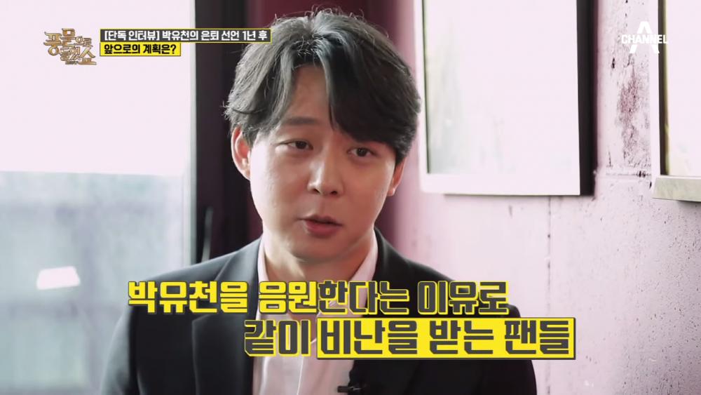 Park Yoo Chun lên tiếng xin lỗi về sự cố trong quá khứ.