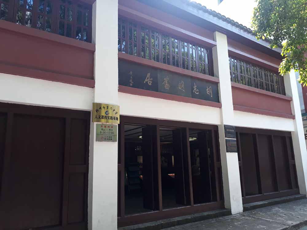 Sau khi được chính quyền Tưởng Giới Thạch trả tự do, Bác Hồ đã lưu trú tại căn phòng phía đông, tầng 2 của nhà trọ Nam Dương ở Liễu Châu.