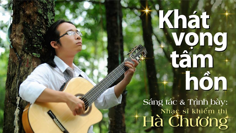 Ca sĩ - nhạc sĩ Hà Chương