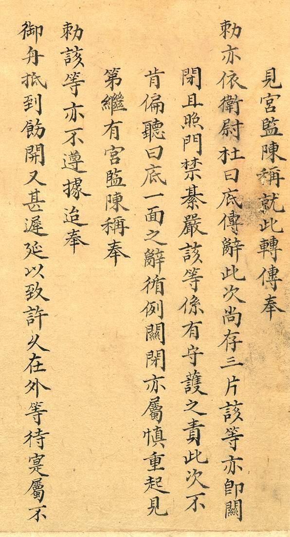 Châu bản triều vua Tự Đức (1869) ghi chép việc bắn pháo và mở cửa cống Đông Thành Thủy Quan khi thuyền Ngự của vua đi qua. Ảnh TL: TTBTDTCĐ Huế