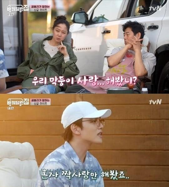 Gong Hyo Jin (phía trên) và Yeo Jin Goo (phía dưới) tâm sự về mối tình đã qua của họ.