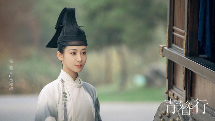 Dương Tử trong phim Thanh trâm hành