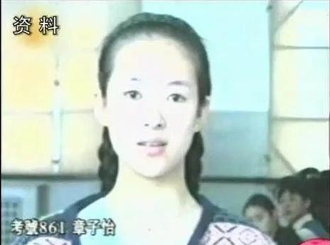 Diễn viên Chương Tử Di trở thành sinh viên của Học viện Hý kịch Trung ương Trung Quốc năm 1996. Trong buổi tuyển sinh, Chương Tử Di ghi điểm nhờ gương mặt sáng, đôi mắt có hồn nhưng thời điểm này cô khá gầy.
