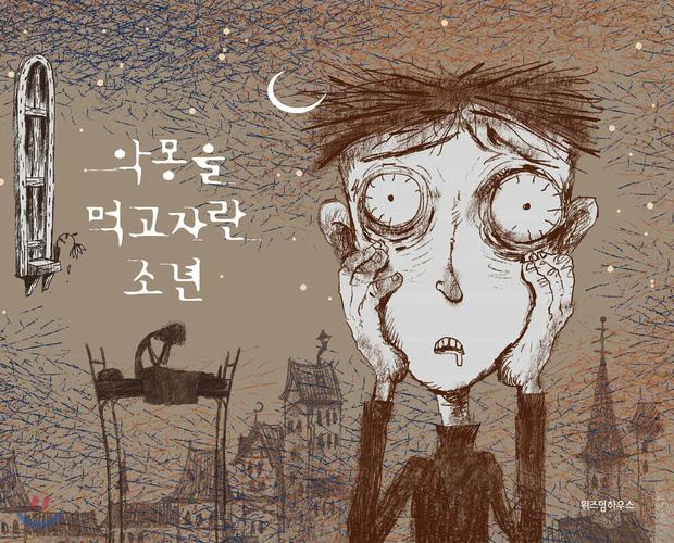 Hình ảnh trong tập truyện The boy who fed on nightmares