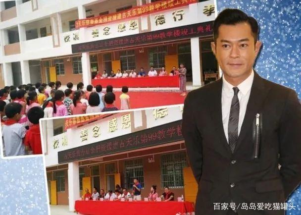 Cổ Thiên Lạc nhận được nhiều lời khen của công chúng khi quyền góp xây mới 4 trường học.