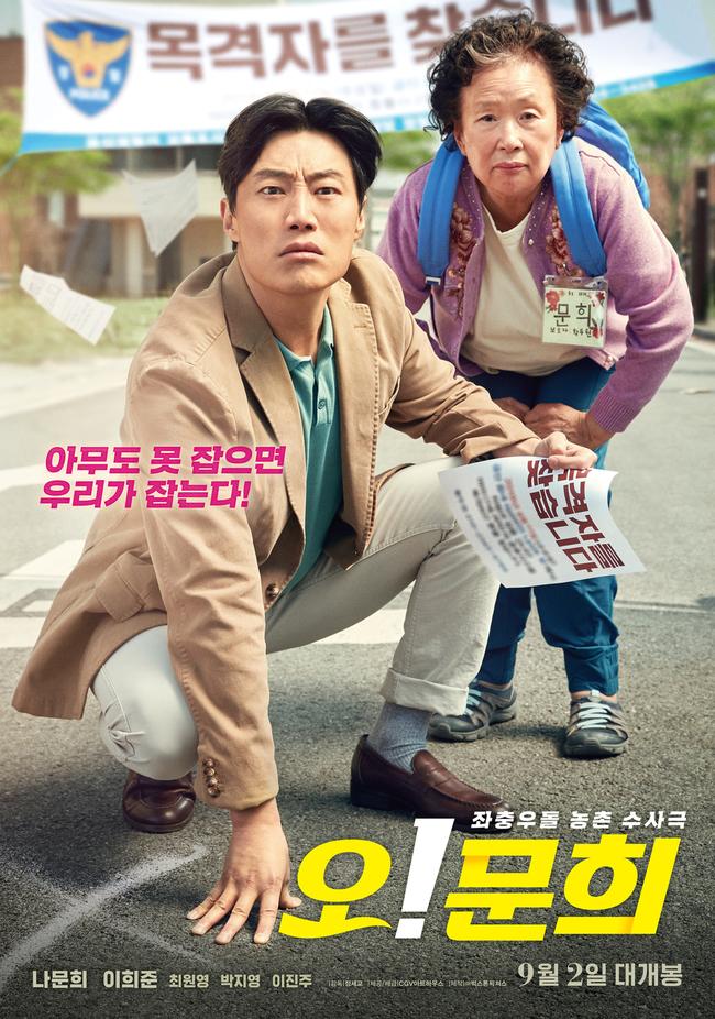Oh!My Gran dẫn đầu phòng vé Hàn Quốc hiện tại.