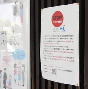 Một thông báo nhắc nhở người dân địa phương không phân biệt đối xử với người nước ngoài trong bối cảnh đại dịch COVID-19 dán tại ga Beppu ở tỉnh Oita từ đầu tháng này - Ảnh: KYODO