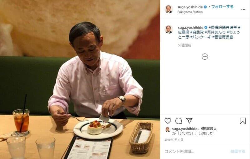 Tấm ảnh ông Yoshihide Suga ăn trưa đang được người dân Nhật Bản săn lùng - Ảnh từ Instagram