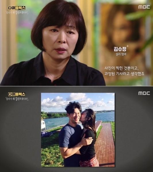 Mẹ của Sulli cho biết phản đối chuyện tình cảm giữa cô và Choiza.