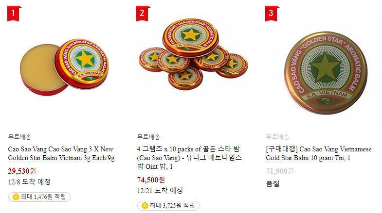 Hình ảnh Cao Sao Vàng bán trên sàn thương mại điện tử Coupang của Hàn Quốc