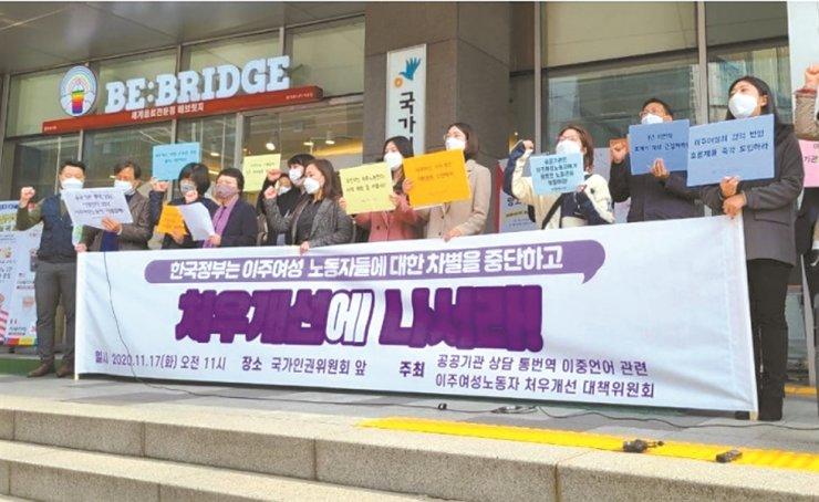 Lao động nữ nhập cư và các nhà hoạt động địa phương yêu cầu chính phủ cung cấp các điều kiện làm việc tốt hơn cho phụ nữ nhập cư tại Ủy ban Nhân quyền Quốc gia Hàn Quốc (NHRCK) ở trung tâm Seoul, ngày 17 tháng 11.