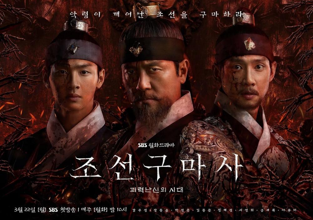 Joseon Exorcist được kỳ vọng tạo nên cú hích cho màn ảnh nhỏ Hàn Quốc.