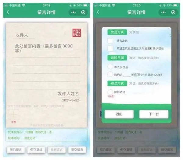 Di chúc WeChat. Ảnh Sohu