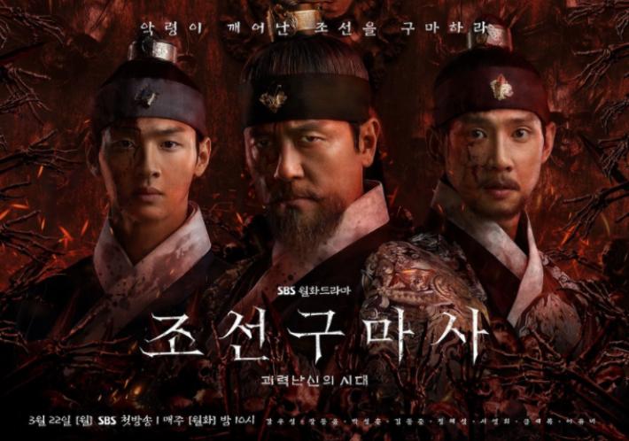 Joseon Exorcist bị hủy phát sóng sau 2 tập đầu vì vướng tranh cãi.