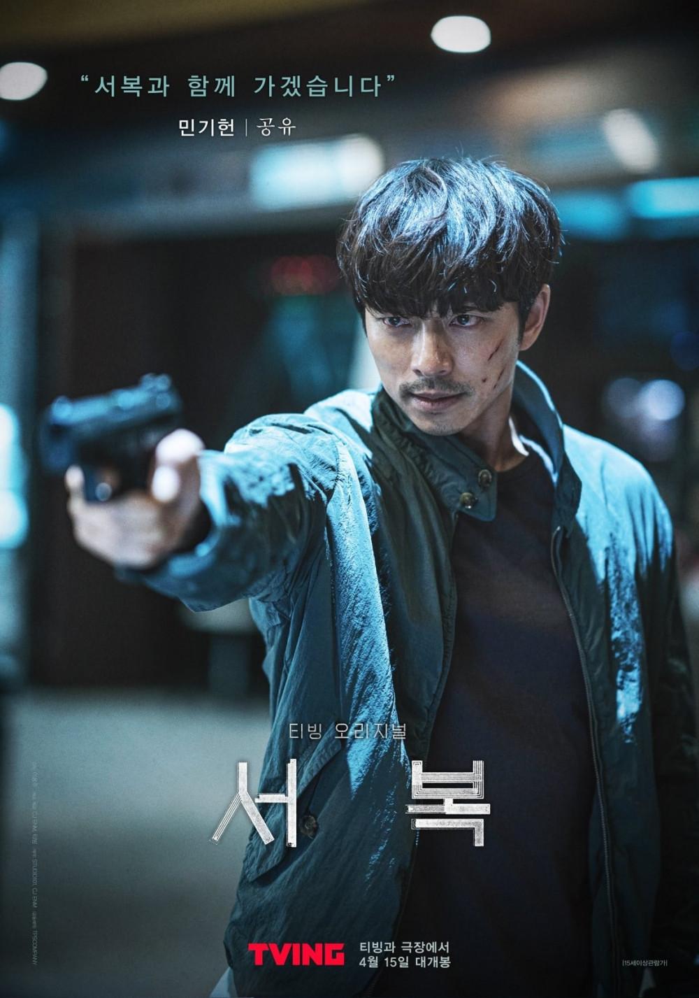 Diễn xuất biến hóa của Gong Yoo trong phim