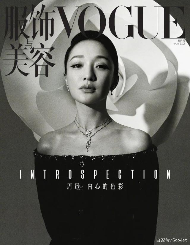 Khác với phong cách cổ điển của Thư Kỳ, đại hoa đán Châu Tấn mang đến màu sắc hiện đại trên bìa tạp chí Vogue. Đây cũng là lần thứ 9 nữ diễn viên xuất hiện trên bìa tạp chí danh tiếng này.