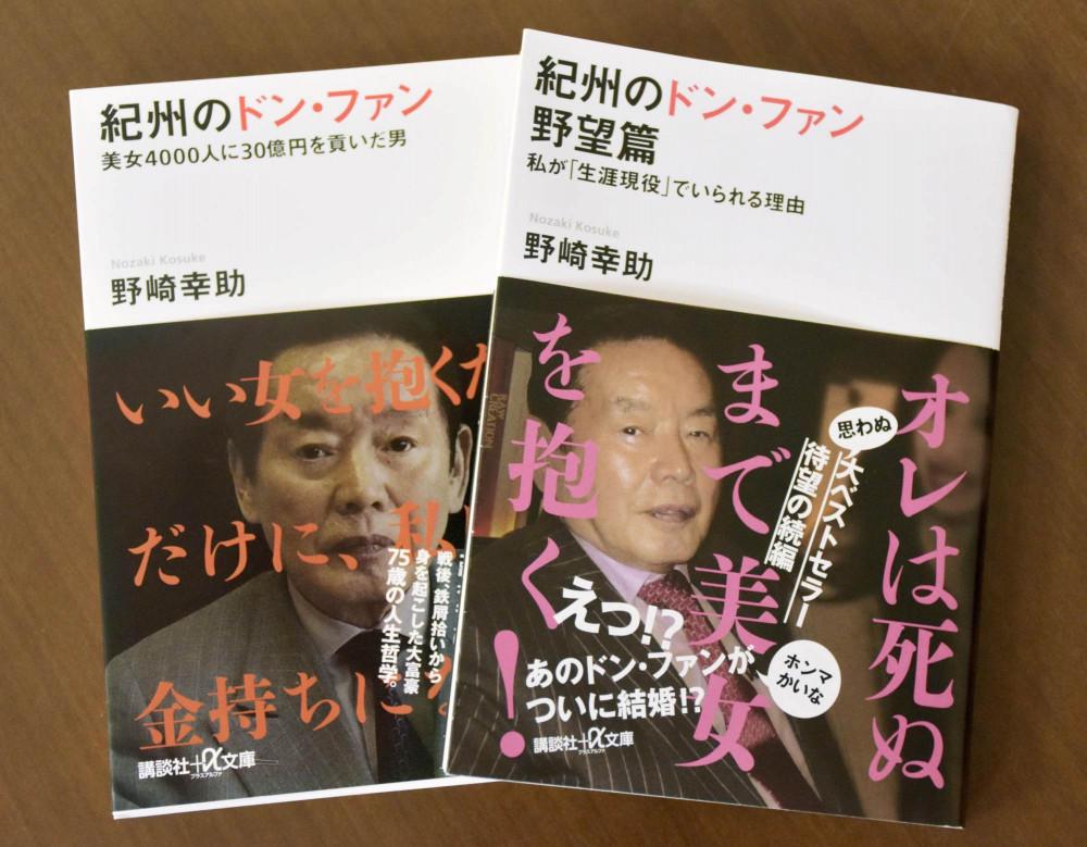 Trong cuốn tự truyện của mình, ông Kosuke Nozaki kể rằng, ông đã chi hơn cho những cuộc phiêu lưu tình ái của mình với hơn 4.000 người đẹp - Ảnh:
