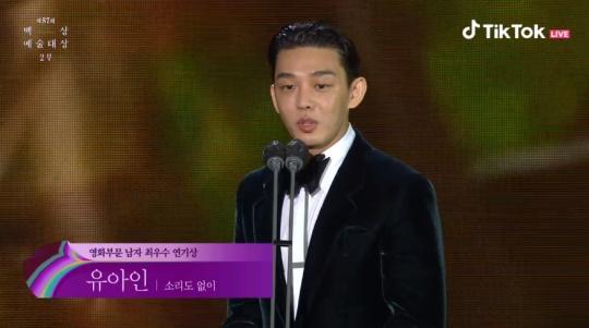 Yoo Ah In xúc động khi phát biểu nhận giải Nam diễn viên chính xuất sắc nhất ở mảng điện ảnh.