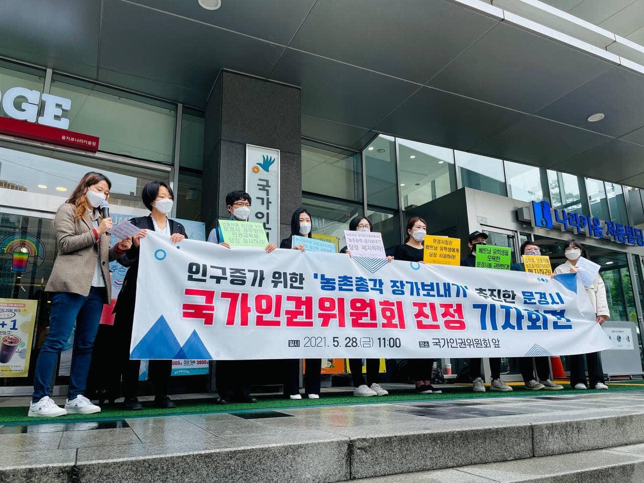 Đại diện các tổ chức vận động nhân quyền cho người nước ngoài tại Hàn Quốc và đại diện du học sinh Việt Nam bày tỏ sự phản đối trước trụ sở Ủy ban Nhân quyền Quốc gia Hàn Quốc ngày 28/5. (Ảnh: Facebook Lê Thị Ngọc Dịu)