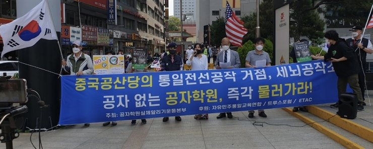 Các thành viên của Nhóm Công dân vạch mặt Viện Khổng Tử (CUCI) đã tổ chức một cuộc họp báo mở trước Đại sứ quán Trung Quốc ở Seoul ngày 2/6, họ kêu gọi đóng cửa tất cả các Viện Khổng Tử tại Hàn Quốc - Ảnh: CUCI