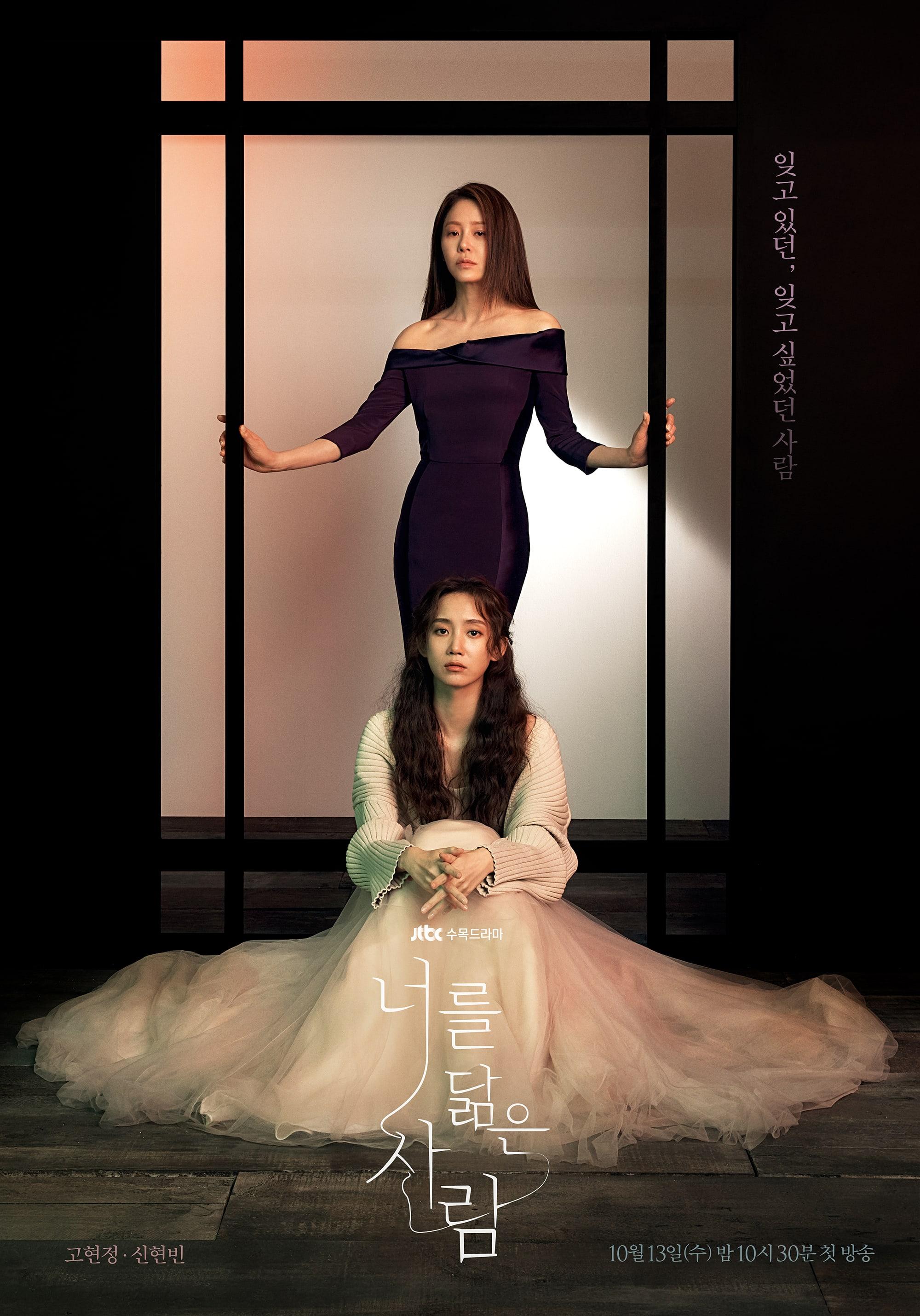 Go Hyun Jung và Shin Hyun-been hứa hẹn sẽ có những tương tác bất ngờ trong Reflection of You.