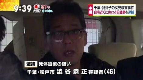 Nghi phạm Shibuya đã trói bé Nhật Linh 5 tiếng trước khi sát hại