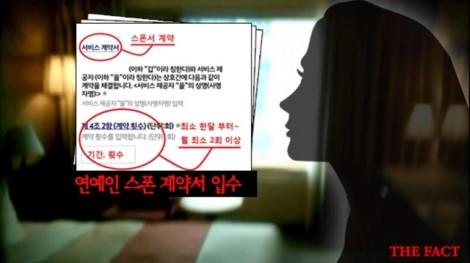 CEO của một công ty giải trí Hàn bị bắt trở lại vì môi giới mại dâm thực tập sinh