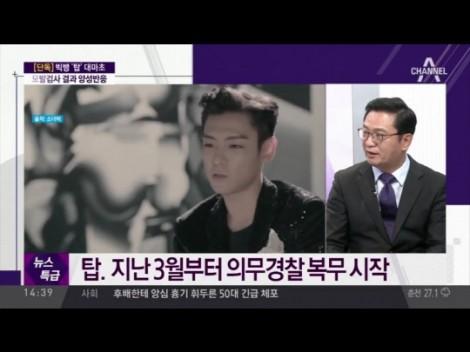 T.O.P Big Bang bị buộc tội dùng cần sa
