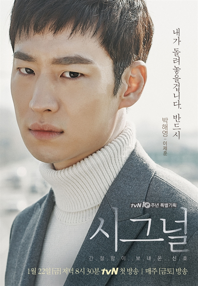 Phim ve vu an cuong hiep chan dong Han Quoc sap duoc phat song