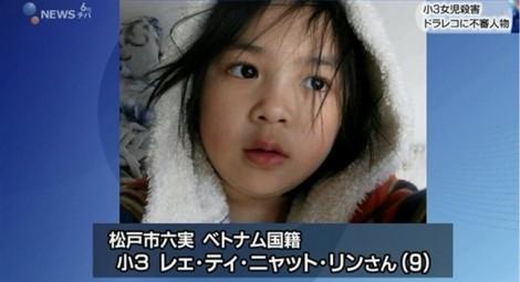 Những điểm chính trong hồ sơ vụ sát hại bé Lê Thị Nhật Linh tại Nhật Bản
