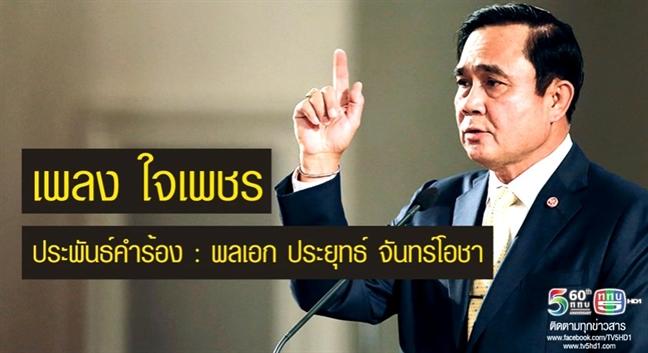 Bai hat cua Thu tuong Thai Lan truot hit YouTube