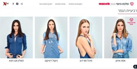Người đẹp chuyển giới trở thành 'Hoa hậu Israel 2018': Cuộc chơi nhan sắc sẽ thay đổi?