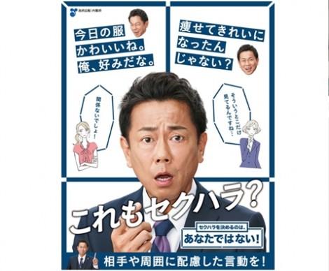 Tấm poster chống quấy rối tình dục của chính phủ Nhật gây hiểu nhầm?