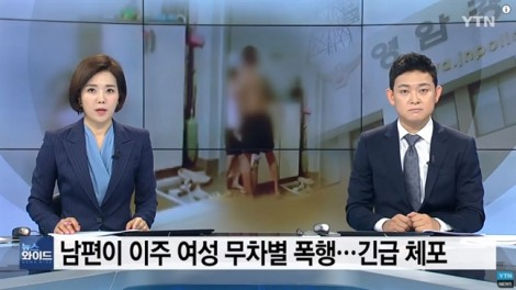 Hàng loạt vụ án cô dâu Việt bị bạo hành được đăng tải lại tại Hàn Quốc
