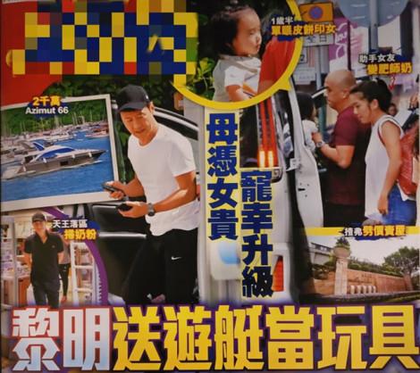 'Thiên vương' TVB Lê Minh tậu du thuyền 66 tỷ làm quà cho con và bạn gái