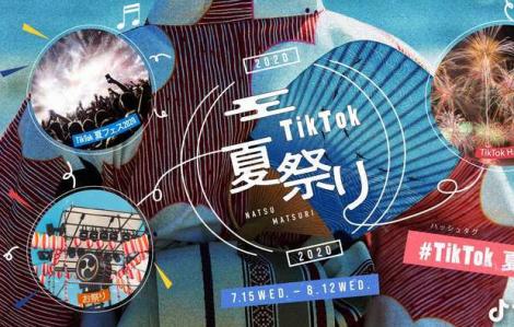 Nhật Bản sẽ cấm TikTok?